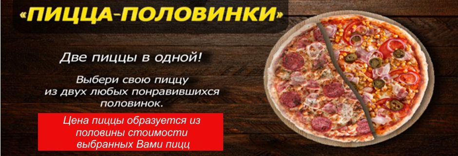 Пицца половинки